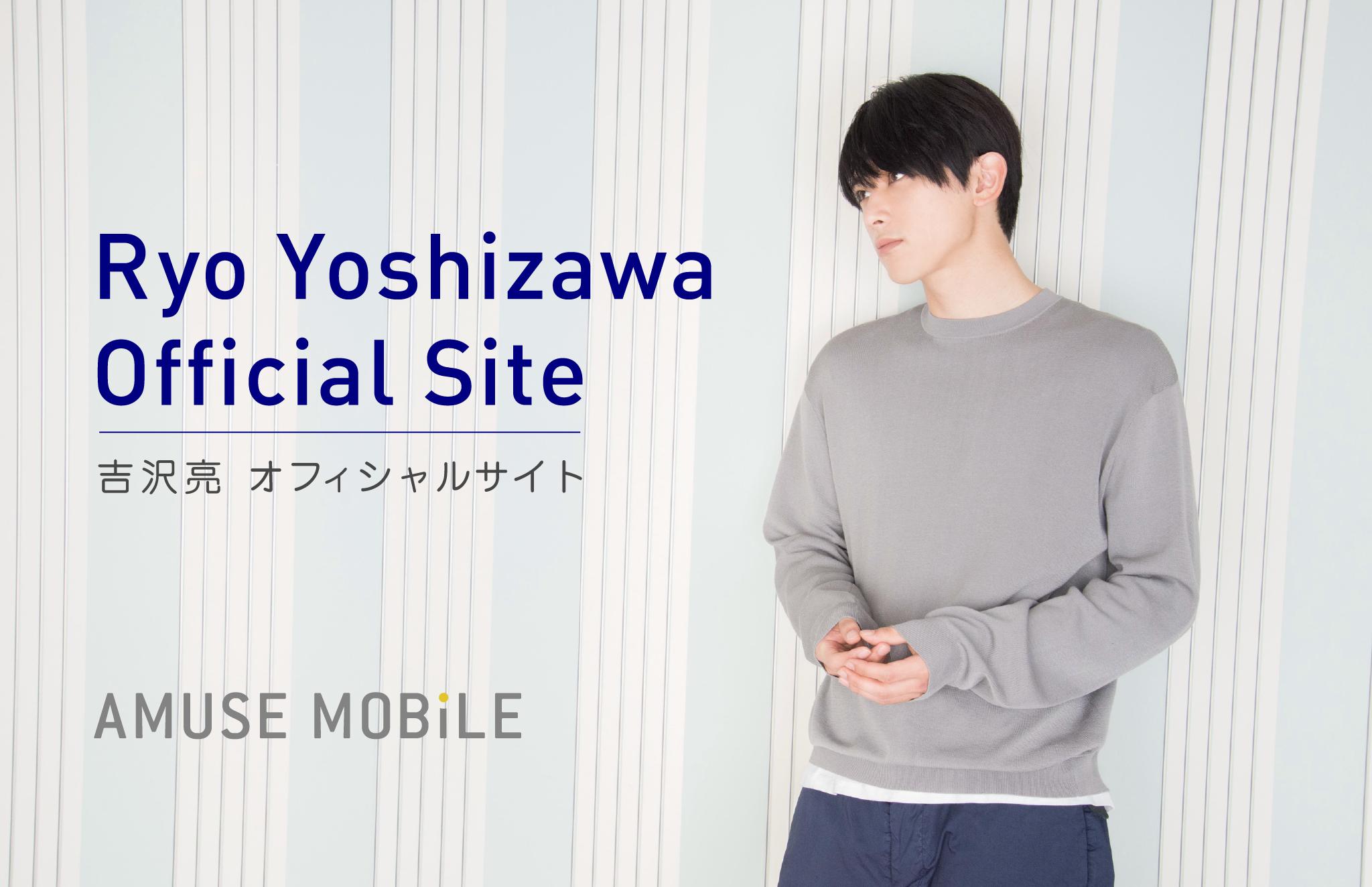 吉沢亮 オフィシャルサイト Ryo Yoshizawa Official Site