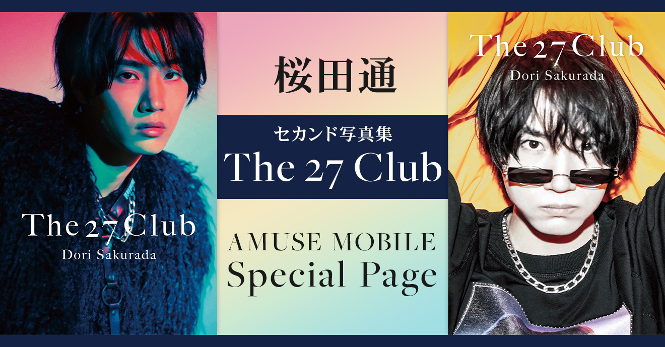 桜田通セカンド写真集『The 27 Club』AMUSE MOBILE Special Page